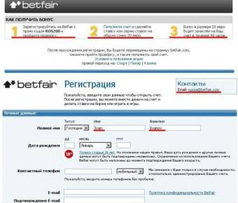 Регистрация бетфаир