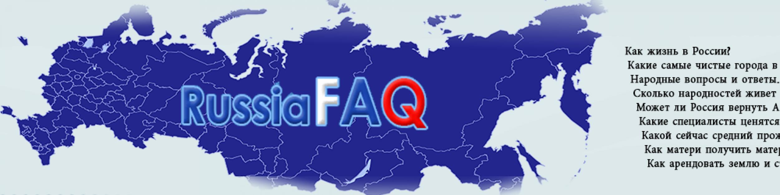 RussiaFAQ